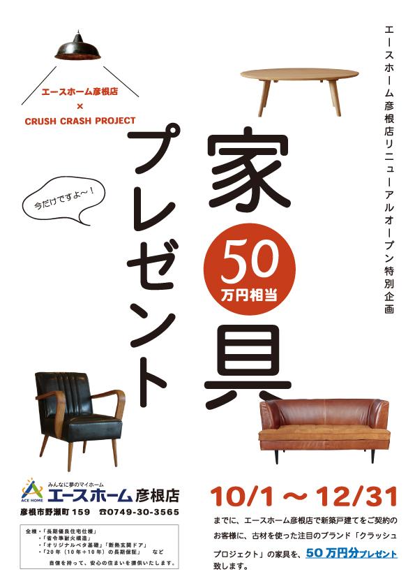 男前家具50万円分プレゼント