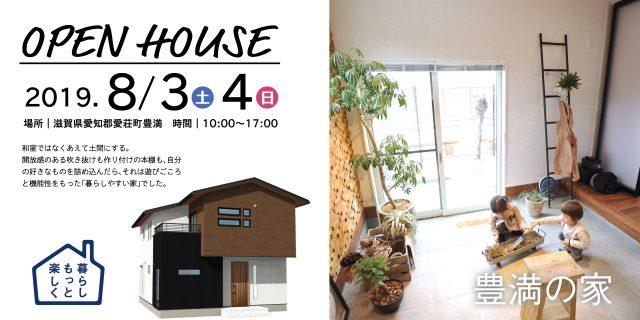 HP見学会TOP(豊満の家)